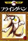 フライングベン (2) (手塚治虫漫画全集 (181))