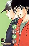 君に届け 3 (3) (マーガレットコミックス)