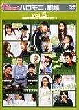 ハロー!モーニング。 ハロモニ。劇場 Vol.5 「駅前交番物語 &  医者がくるまで」 [DVD]