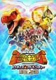 古代王者 恐竜キング Dキッズ・アドベンチャー 翼竜伝説 6[DVD]