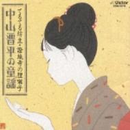 中山晋平の童謡