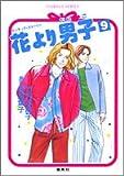 花より男子〈9〉 (コバルト文庫)
