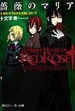 薔薇のマリア〈2〉壊れそうなきみを胸に抱いて (角川スニーカー文庫)