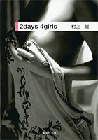 2days 4girls