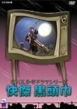 快傑 黒頭巾 [DVD]