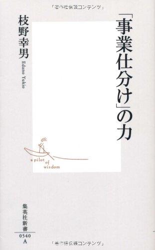 「事業仕分け」の力 (集英社新書 540A)