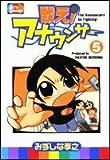 戦え!アナウンサー (5) (Jets comics)