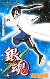 銀魂-ぎんたま- 14 (ジャンプ・コミックス)