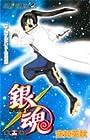 銀魂 第14巻 2006年09月04日発売