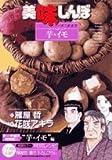 美味しんぼア・ラ・カルト 46 芋・イモ (ビッグコミックススペシャル)