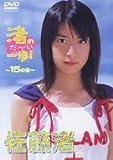 渚のだーいいっぽ [DVD]