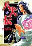 八犬伝 (3) (ホーム社漫画文庫)