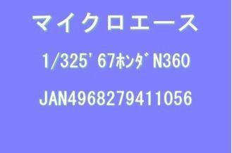 郷愁クラブNo.5 ?67ホンダN360