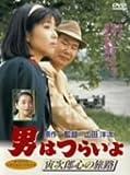 Image de 男はつらいよ 寅次郎心の旅路 [DVD]
