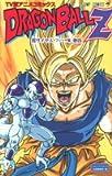 TV版アニメコミックス DRAGON BALL Z 超サイヤ人・フリーザ編 4 (ジャンプコミックス)