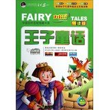 img - for Cloud. reading 1 + 1. happiness! Pavilion: prince fairy tale (guide)(Chinese Edition) book / textbook / text book