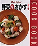野菜のおかず (秋~冬) (Orange page books―Cook book)