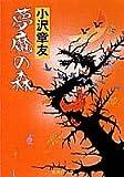 夢魔の森 (集英社文庫)