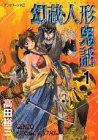 幻蔵人形鬼話(1) (アフタヌーンKC)