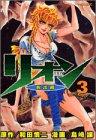 リオン 3 (マガジンZコミックス)
