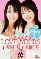 石川和美 石川直美 近未来美少女 LOVE YOURS [DVD]
