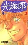 光路郎 5 (少年サンデーコミックス)