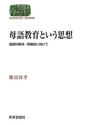 母語教育という思想―国語科解体/再構築に向けて (SEKAISHISO SEMINAR)