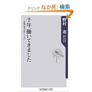 千年、働いてきました―老舗企業大国ニッポン (角川oneテーマ21)