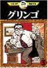 グリンゴ (3) (手塚治虫漫画全集 (306))