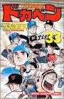 ドカベン (プロ野球編33) (少年チャンピオン・コミックス)