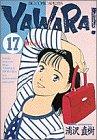 Yawara! (17) (ビッグコミックス)