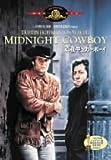 真夜中のカーボーイ [DVD]
