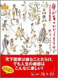 傘が首にかかってますけど  フクダカヨ絵日記 (ココログブックス)