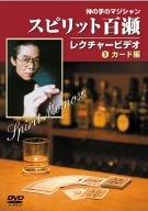 スピリット百瀬神の手のマジシャン・レクチャービデオ 1)カード編 [DVD]
