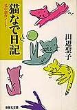 猫なで日記―私の創作ノート (集英社文庫)