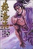 花の慶次—雲のかなたに (第12巻) (Tokuma comics)