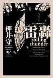 雷轟rolling thunder PAX JAPONICA