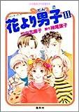 花より男子 11 (コバルト文庫)