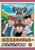 元気爆発ガンバルガー 第1巻 [DVD]