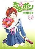 ちさ×ポン 8 (8) (ヤングジャンプコミックス)
