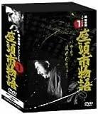 座頭市物語 DVD-BOX
