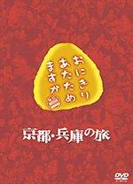 おにぎりあたためますか 京都・兵庫の旅 DVD