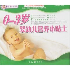 0-3 Years Old Infants And Young Child Nutrition Tips [ Paperback]