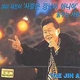 【テ・ジナ】【2002 テ・ジナ】【愛はいたずらではない サランウン チャンナニ アニヤ】【韓国音楽CD】を試聴する