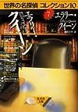 世界の名探偵コレクション / エラリー クイーン のシリーズ情報を見る