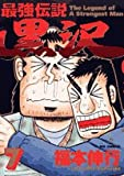 最強伝説黒沢 7 (ビッグコミックス)