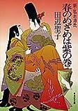 春のめざめは紫の巻―新・私本源氏 (集英社文庫)