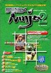 デジカメ Ninja 2 for Macintosh