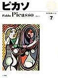 西洋絵画の巨匠 ピカソ