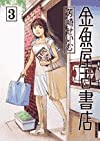 金魚屋古書店 3 (IKKI COMICS)